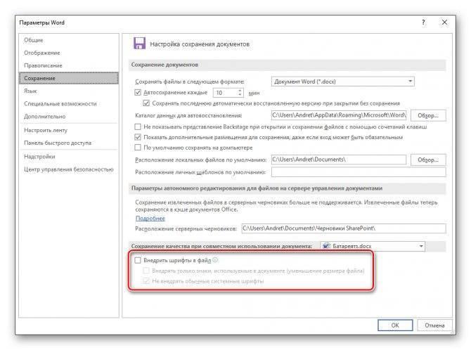 Установка сторонних шрифтов на windows 10: где находится папка со стандартными