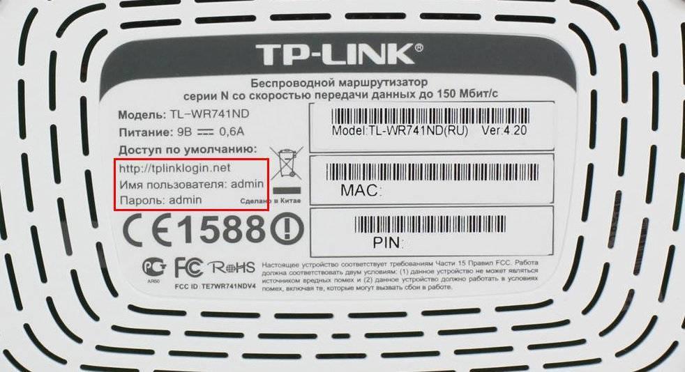 Как поменять пароль по умолчанию на wifi роутере tp-link и поставить свой? - вайфайка.ру