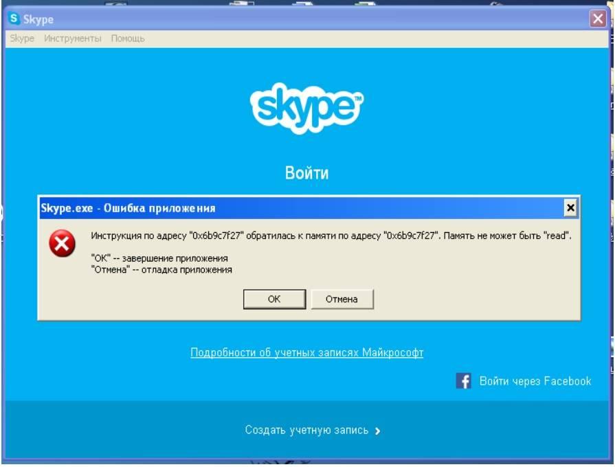 """Ошибка """"к сожалению, не удалось подключиться к skype"""": что делать"""