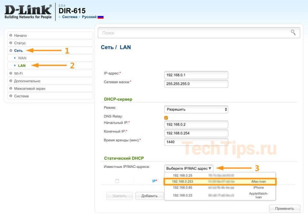 Как зайти в настройки роутера d-link на примере dir-615