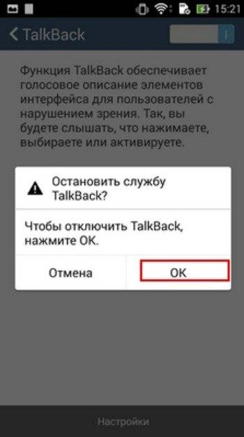 Как использовать жесты talkback - cправка - специальные возможности android