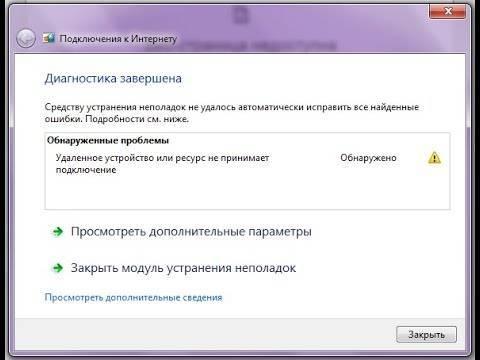 """Ошибка """"не удается подключиться к этой сети"""" в windows 10"""