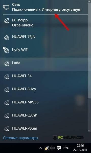 Защищено, без доступа к интернету по wi-fi в windows 10.