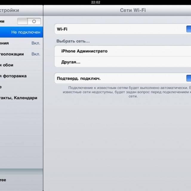 Что делать, если не работает wi-fi на iphone или ipad