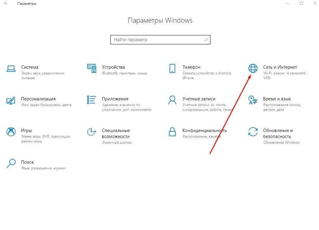 Нет подключения к интернету по wifi, защищено windows 10