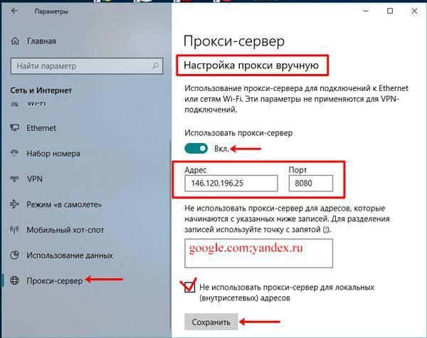 Как настроить прокси сервер в windows 7, что делать, если proxy не отвечает как настроить прокси сервер в windows 7, что делать, если proxy не отвечает