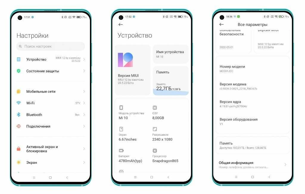 Полная пошаговая оптимизация оболочки miui 12 на смартфонах xiaomi