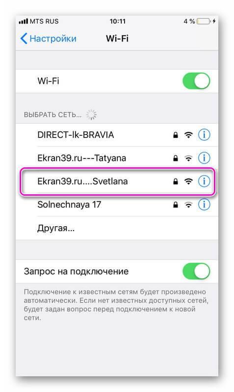 Wi-fi на iphone и ipad — проблемы и пути решения