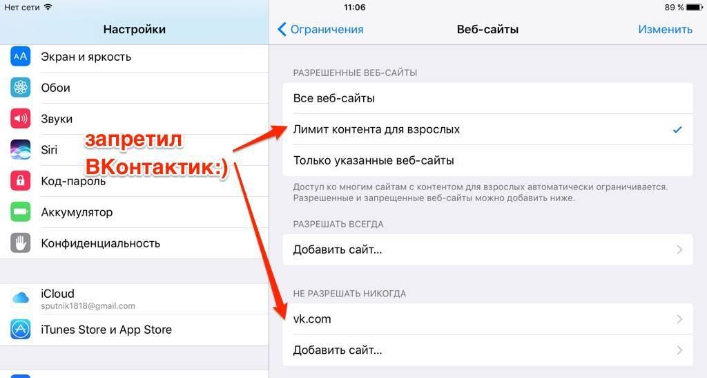 Установка и настройка родительского контроля на телефоне ребенка с ос android