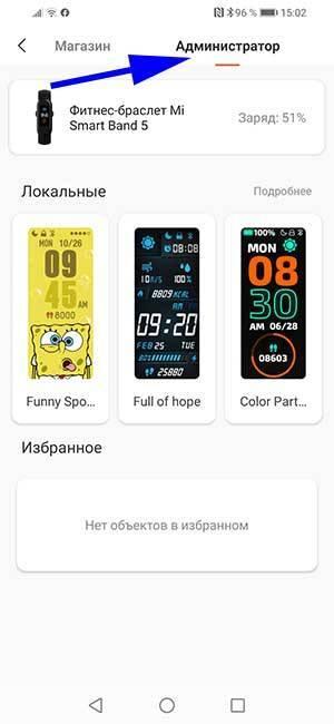 Как Поменять Циферблат на Xiaomi Mi Band 5 или Вернуть Стандартный Watchface на Экран?