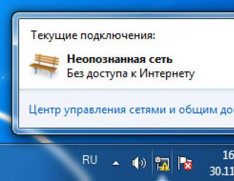 """Ошибка """"неопознанная сеть"""" в windows 10"""