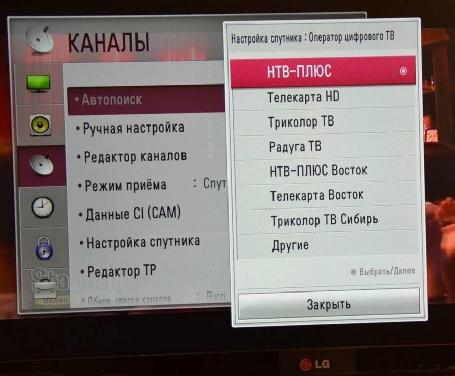 Как настроить каналы на lg телевизоре: цифровое телевидение, спутниковое и smart tv