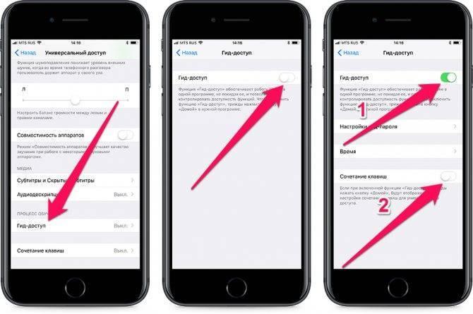 Функция «автодоступ к точке» на iphone, ipad и mac: что это и почему ее лучше выключить?  | яблык