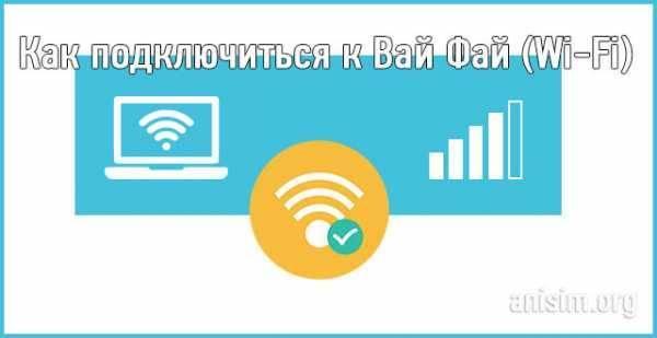 Как подключиться к Wi-Fi без пароля: добро или зло?