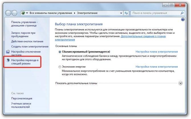 Windows 10 отключается от wi-fi после спящего режима? исправить это сейчас