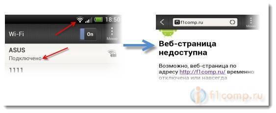 Не работает интернет на ноутбуке через wifi, хотя подключение есть, что делать