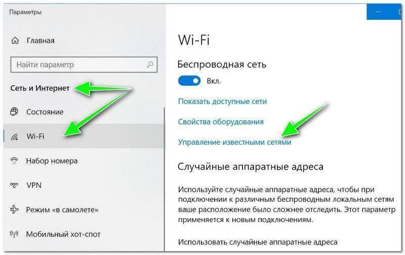Как подключится к скрытой wi-fi сети