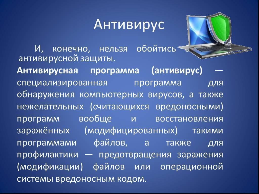 Глава 8. методы борьбы / pro вирусы / библиотека (книги, учебники и журналы) / в помощь веб-мастеру
