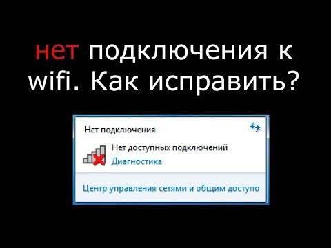 Нет доступных подключений wi-fi