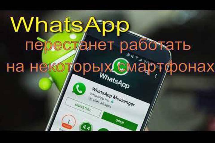 Перестал работать whatsapp: основные причины ошибок