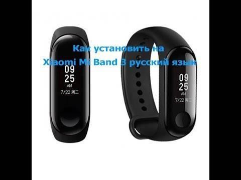 Прошивка на Русский Язык Китайской Версии Фитнес Браслета Xiaomi Mi Band 5 CN Version — Как Перевести Меню и Поставить Кириллицу на Android и iOS?