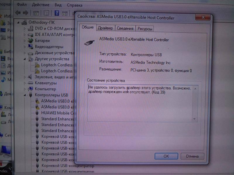 Не работают usb порты на компьютере windows 7