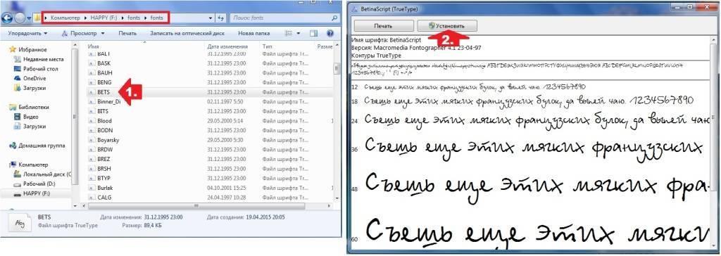 Установка шрифтов для microsoft powerpoint