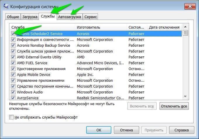 Как выключить автозапуск программ в windows 10