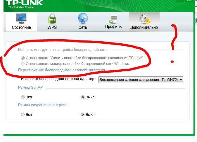 Раздаем wi-fi через адаптер tp-link. запускsoftap с помощью утилиты