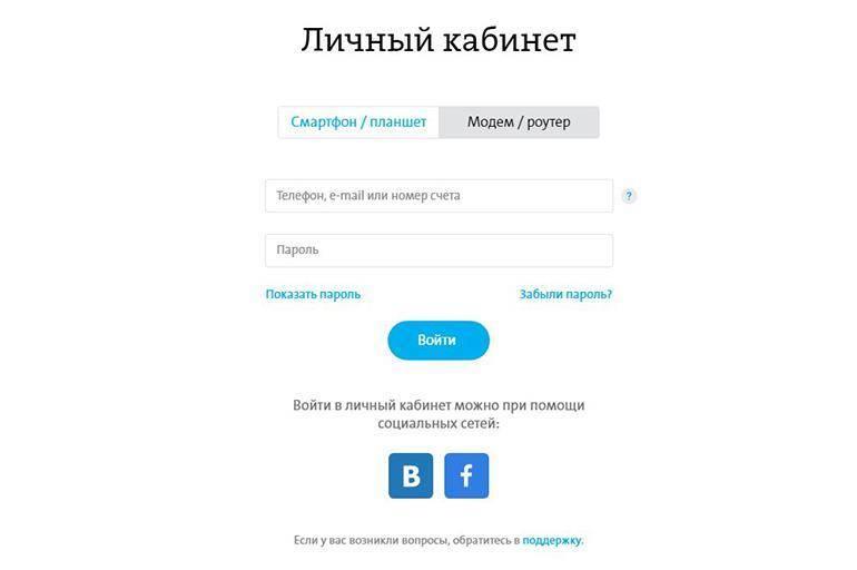 Личный кабинет status.yota.ru и 10.0.0.1 — настройка устройства yota (4g-lte модем или wifi роутер)