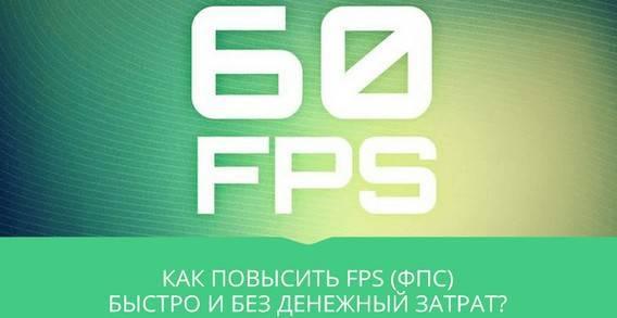 Как повысить fps в играх (windows)
