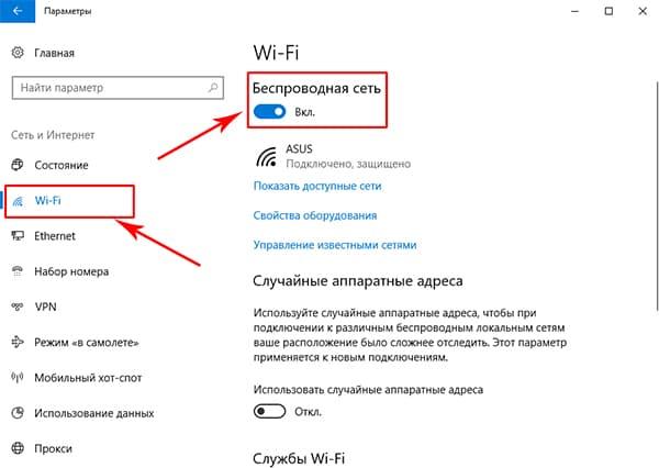 Как исправить проблему с вай-фай на ноутбуке с windows 10