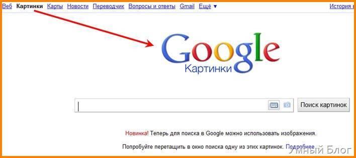Как проверить фото на совпадение в интернете