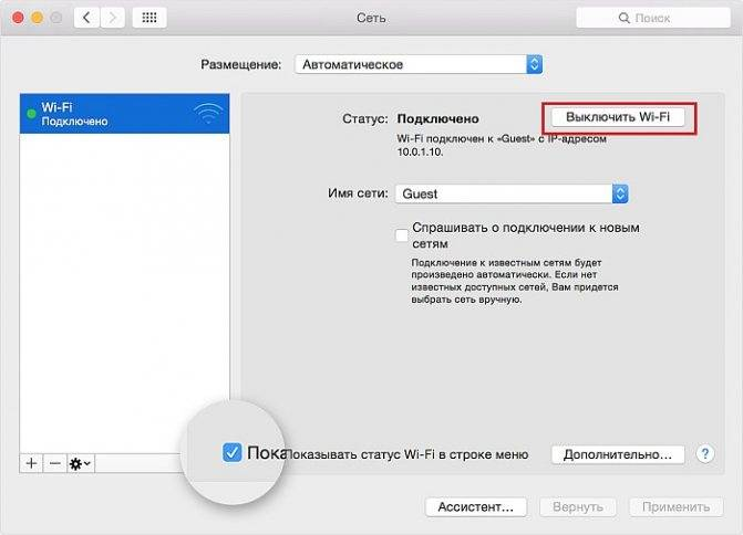 Как забыть wi-fi сеть в windows, macos, ios и android