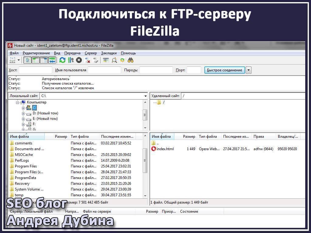 Как подключиться к ftp-серверу: основные способы
