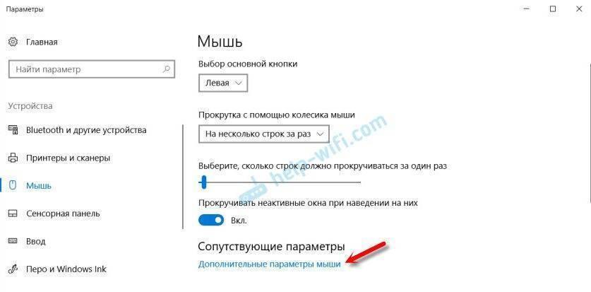 Как подключить и настроить беспроводную мышь на пк или ноутбуке
