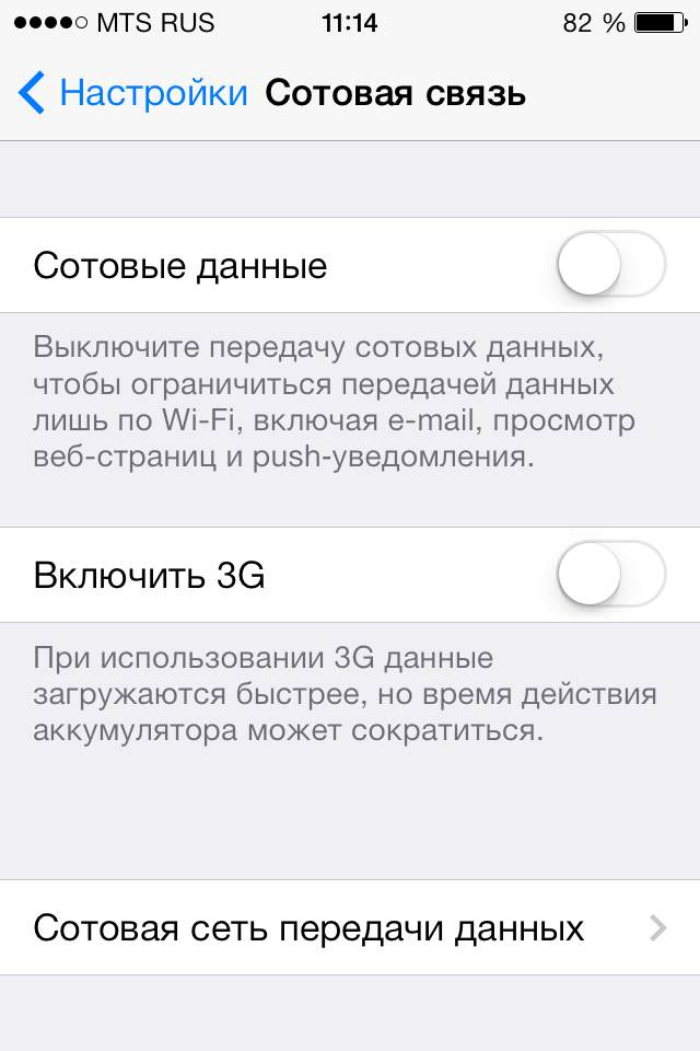 Режим модема на айфоне: как включить, настроить и отключить
