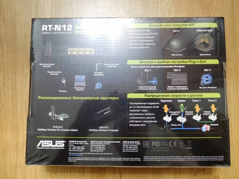 Asus rt-n12+ – отзывы, обзор и характеристики