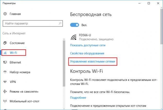 Как подключиться к wi-fi в windows 10?