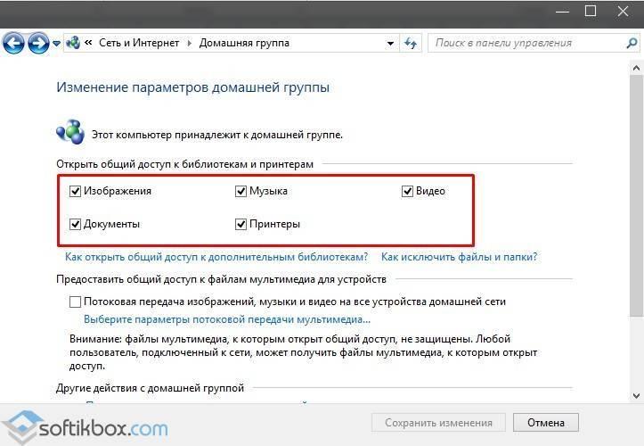 Проблемы настройки домашней группы в windows 10 - ddok