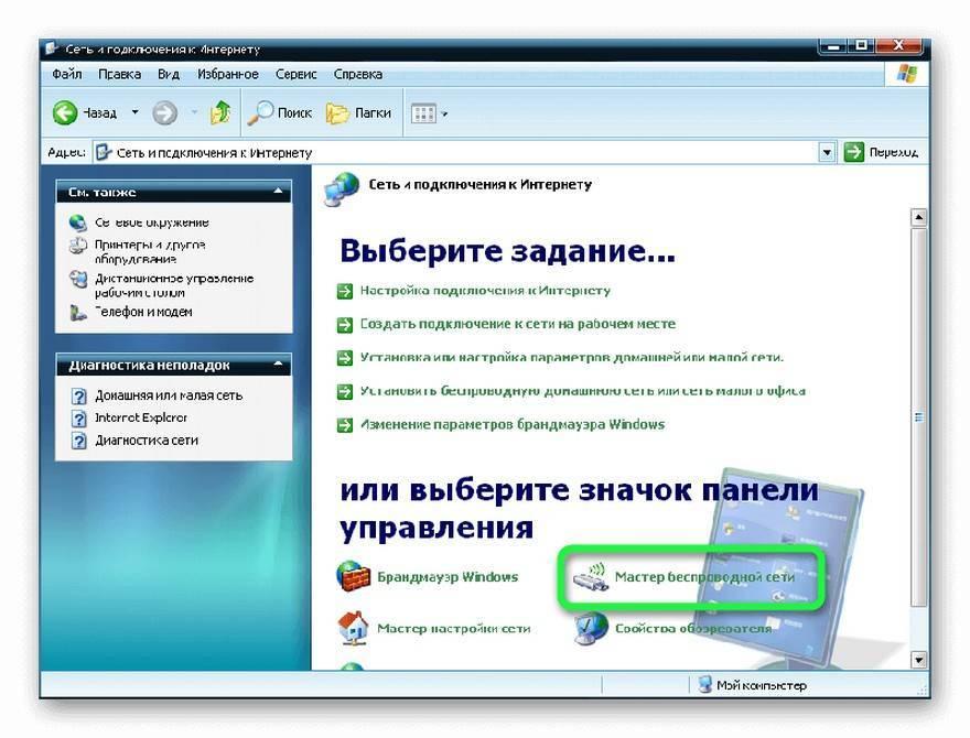 Как подключить компьютер к wi-fi. пошаговая инструкция