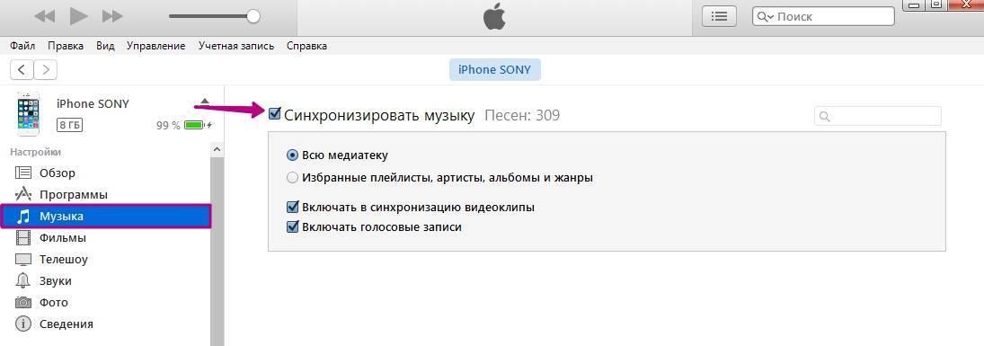 Как синхронизировать два iphone?