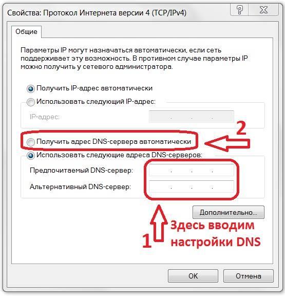 Не удалось найти ip-адрес сервера сайта — решение