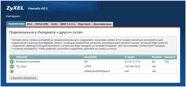 Вход my.keenetic.net в настройки роутера zyxel keenetic - как зайти в личный кабинет 192.168.1.1? - вайфайка.ру