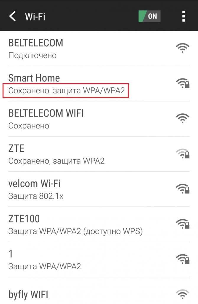 Проблемы с wi-fi на телефонах xiaomi, как восстановить подключение