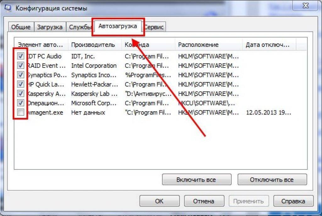 Как убрать utorrent из автозагрузки windows 10