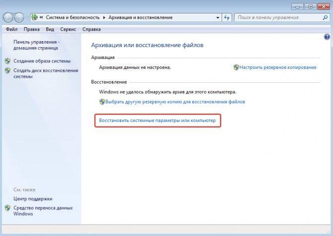 Как вернуться в интернет после обновления windows 10