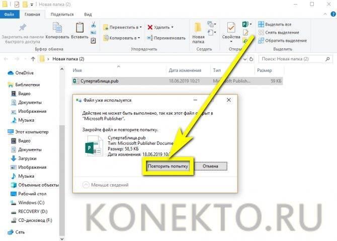 Удаление файлов которые не удаляются unlocker?