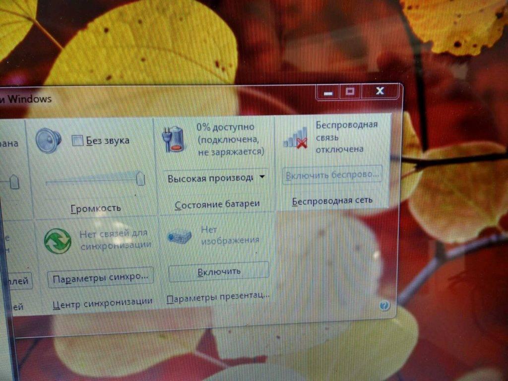 Без доступа к интернету в windows 7 при подключении по wi-fi сети. что делать?