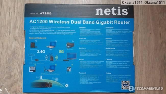 Netis wf-2780 — отзывы владельцев